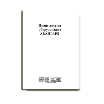 завод авангард новокузнецк прайс бетон